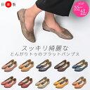 10%OFF&送料無料★さらに20%OFFクーポン配布★ぺたんこ とんがりトゥ フラット パンプス 日本製 つま先 スッキリ 綺麗 痛くない 走れる 歩きやすい 疲れない ローヒール バレエ ラウンドトゥ レディース シューズ フラット バレエ 靴 ファッション 4L 3L 3S SS