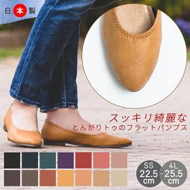 【30%OFFクーポン配布中】パンプス 痛くない アーモンドトゥ日本製 綺麗 ぺたんこ とんがりトゥ フラット 走れる 歩きやすい 疲れない ローヒール バレエ レディース シューズ フラット バレエ 靴 ファッション 4L 3L 3S SS