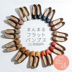 【全品20%OFFクーポン配布中!!】ぺたんこ パンプス 痛くない 日本製 走れる 歩きやすい 疲れない ローヒール バレエシューズ ラウンドトゥ レディース シューズ フラット バレエ 靴 レディースファッション 5L 4L 3L 3S SS 黒 大きい サイズ