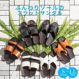 【日本製】『 柔らかい 低反発 ソール ストラップ サンダル クロスベルト&ダブルベルト 』 痛くない 歩きやすい 履きやすい ぺたんこ オープントゥ レディース シューズ フラット 靴 レディースファッション ローヒール