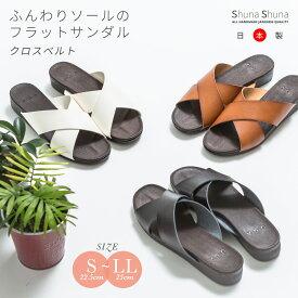 【日本製】『 柔らかい 低反発 ソール ストラップ サンダル クロスベルト 』 痛くない 歩きやすい 履きやすい ぺたんこ オープントゥ レディース シューズ フラット 靴 レディースファッション ローヒール