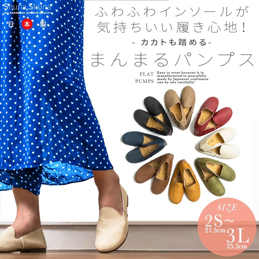 日本製 ふわふわインソールが気持ちいい履き心地 カカトも踏める2WAYまんまるパンプス 』 痛くない 走れる 歩きやすい 疲れない ローヒール バレエ ラウンドトゥ レディース シューズ フラット バレエ アンクル ストラップ 靴 4L 3L S SS