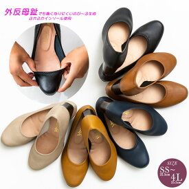 外反母趾対策 伸びる パンプス 日本製 柔らかい 低反発 素材 ストレスフリー ウェッジヒール 痛くない 走れる 歩きやすい 疲れない ミュール ラウンドトゥ レディース シューズ フラット バレエ 靴 ヒール高