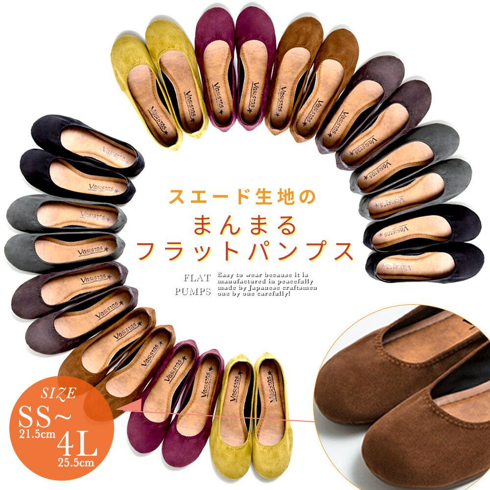 日本製 スエード パンプス 生地 まんまる パンプス ぺたんこ フラット 痛くない 走れる 歩きやすい 疲れない ローヒール バレエ ラウンドトゥ レディース シューズ フラット バレエ 靴 4L 3L SS