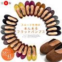 送料無料★15%OFFクーポン配布中 日本製 スエード パンプス 生地 まんまる パンプス ぺたんこ フラット 痛くない 走れる 歩きやすい 疲れない ローヒール バレエ ラウンドトゥ レディース シューズ フラット バレエ 靴 4L 3L SS
