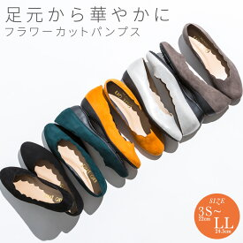 10%OFFクーポン配布中 日本製 アーモンドトゥ パンプス フラワーカットとんがり 痛くない 走れる 歩きやすい 疲れない ローヒール バレエ ラウンドトゥ レディース シューズ フラット バレエ 靴 レディースファッション 4L 3L 3S SS