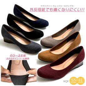 日本製 伸びる スエード パンプス 痛くない 走れる 外反母趾 歩きやすい 疲れにくい 柔らかい 低反発 ストレスフリー ウェッジ ソール ヒール 上品 ミュール ラウンドトゥ レディース シューズ フラット 靴 ヒール高 3.5cm