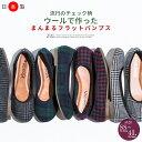 【20%OFFクーポン配布中】日本製 ウール 生地 チェック柄 まんまる パンプス ぺたんこ フラット 痛くない 走れる 歩き…