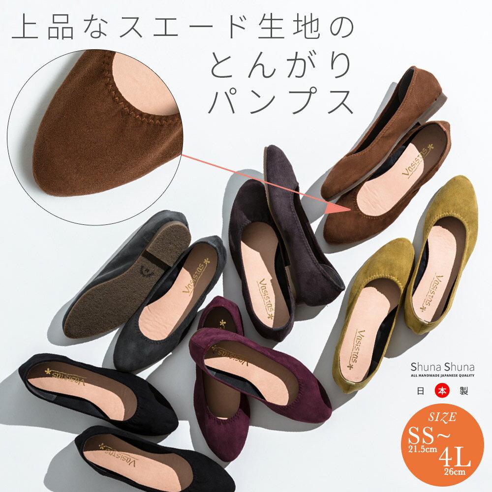 日本製 スエード 生地 フラット パンプス ぺたんこ とんがりトゥ 痛くない 走れる 歩きやすい 疲れない ローヒール バレエ アーモンドトゥ レディース シューズ フラット バレエ 靴 4L 3L 3S SS
