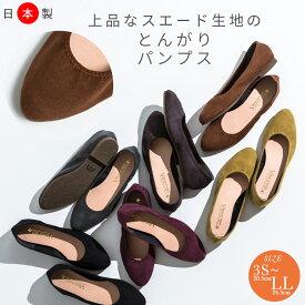 10%OFFクーポン配布中 パンプス ぺたんこ スエード 生地 日本製 2018 秋冬 フラット とんがりトゥ 痛くない 走れる 歩きやすい 疲れない ローヒール バレエ アーモンドトゥ レディース シューズ フラット バレエ 靴 4L 3L 3S SS