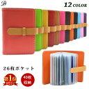 ランキング一位【送料無料】12カラー合成皮革 フェイクレザー 26ポケット大容量(最大52枚収納可能)カードケース 名…