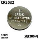 【送料無料】 高性能リチウムボタン電池CR2032 1シート5個入り 送料込み ライト 交換電池 アウトドア