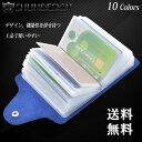 カードケース【送料無料】10カラー合成皮革 フェイクレザー 26ポケット大容量(最大52枚収納可能)カードケース 名刺…