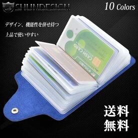 カードケース【送料無料】10カラー合成皮革 フェイクレザー 26ポケット大容量(最大52枚収納可能)カードケース 名刺ケース女性にも人気のデザイン 名刺入れ カード入れ カードケース cks-509