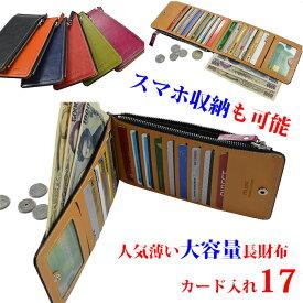二つ折り長財布 高級合成レザー メンズ レディース 男女兼用 財布 ロングウォレットラウンドファスナー 17枚大容量 カードポケット カードケース 小銭入れ 札入れ 多機能 薄い ns-206