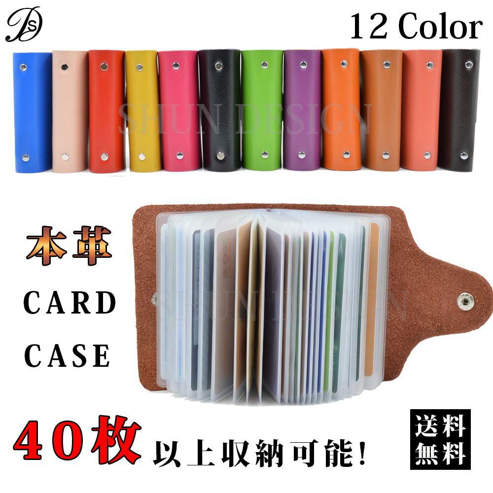 【送料無料】本革 カードケース じゃばら アコーディオン式 シンプル ポイントカード クレジットカード おしゃれ かわいい 革 コンパクト 名刺入れ レディース メンズ カードホルダー カード入れ 大容量 ギフト プレゼント 12カラー cks-112
