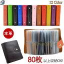 本革カードケース【人気】【送料無料】12カラー本革 60ポケット超大容量(最大80枚収納可能)カードケース 名刺ケース…