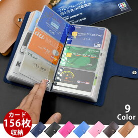 【新作】新入荷カードケース【送料無料】8カラー 156ポケット大容量カードケース 名刺ケース女性にも人気のデザイン 名刺入れ カード入れ カードケース ポイントカード クレジットカード ckll-156