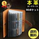 【ランキング1位】カードケース【人気】【送料無料】15カラー本革 90ポケット超大容量(最大180枚収納可能)カードケ…