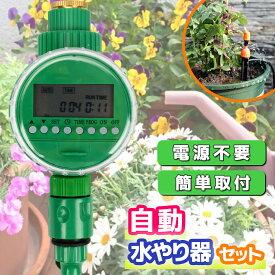 自動水やり器 スターターキット 散水タイマー 自動散水 ガーデニング I水やり器セットI 一式