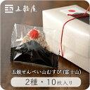 【五穀屋】山むすび 2種 10枚入り(富士山)/五穀の風味豊かなザクザクおせんべい|母の日 父の日 プチギフト和菓子 …