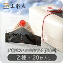 【五穀屋】山むすび 2種 20枚入り(富士山)/五穀の風味豊かなザクザクおせんべい|和菓子 母の日 父の日 プチギフト…