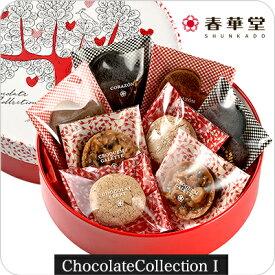 【春華堂公式】Chocolate Collection (1)/バレンタイン ホワイトデー お菓子 焼き菓子 洋菓子 個包装 お礼 かわいい 可愛い プチギフト スイーツ ギフト 手土産 挨拶 小分け ギフト ギフト対応 常温便
