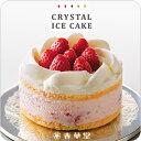 【春華堂公式】アイスケーキ/いちごを贅沢に使用したアイスケーキ|アイス アイスケーキ お菓子 洋菓子 スイーツ フ…