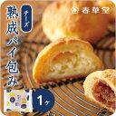 【春華堂公式】熟成パイ包み チーズ 1ヶ/うなぎパイでお馴染みの春華堂の定番商品 熟成パイ包み/お菓子 焼き菓子 洋菓…