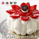 【春華堂公式】アイスケーキ/イチゴをふんだんに使ったクリスタル アイスケーキ ストロベリーブーケ/誕生日 バースデー ケーキ かわいい プレゼント スイーツ お...