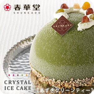 【春華堂公式】アイスケーキ(アズキグリーンティー)/あんこがたっぷり老舗自慢のアイスケーキ アズキグリーンティー|アイスケーキ お菓子 洋菓子 和菓子 スイーツ 小豆 あずき あんこ