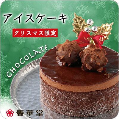 【春華堂】アイスケーキ/濃厚なチョコレートをリッチに使った大人のアイスケーキ/クリスマスケーキ 2017 4号 誕生日 バースデー アイスクリームケーキ/チョコ チョコレート