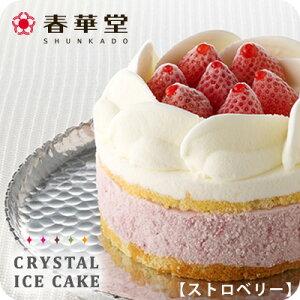 【春華堂公式】アイスケーキ(ストロベリー)/いちごを贅沢に使用したアイスケーキ|アイス アイスケーキ  お菓子 洋菓子 スイーツ フルーツ 苺 いちご ストロベリー ギフト 贈り物 お取り