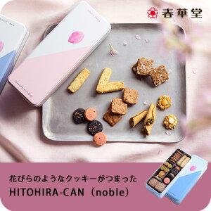 【春華堂】HITOHIRA-CAN noble/和菓子 洋菓子 おかし クッキー クッキー缶/お中元 夏ギフト 手土産/個包装/お取り寄せ スイーツ 高級 常温 銘菓 老舗 常温便