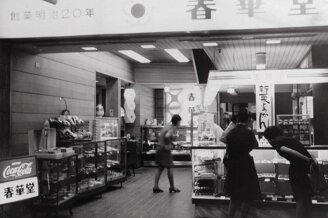 実は春華堂は、1887年に「甘納豆」の販売からスタートしている会社