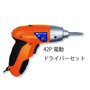 「送料無料」充電式 ドライバーセット 42P 電動ドライバー 小型 充電 セット DIY