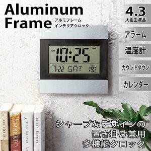 「お取り寄せ」「メール便発送送料無料(定形外)」多機能デジタル時計 温度計 アルミフレームインテリアクロック 時計 インテリア おしゃれ