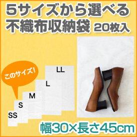 やさしくまもる不織布収納袋S 20枚入【衣替え 衣類収納 靴収納 小物収 保護袋 保管袋 ほこりよけ 通気性】