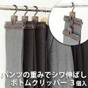 スラックスハンガー クリップタイプ 3個入 折らずに吊り下げ 「ボトムクリッパー」【ハンガー パンツハンガー スラッ…