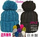 ボンボンニット帽 日本製 メンズ レディース キッズ ニット帽 ウール 男女兼用 モコモコ 可愛い ママ お揃い 送料無料…