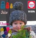 【無料ラッピング】日本製 ボンボン ニット帽 ベビー ボンボン 送料無料 上質 ウール100% モコモコ 可愛い ニットキ…