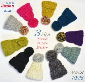 ボンボンニット帽 ミックス 大人 キッズ 上質 ウール100% 日本製 送料無料 ニットキャップ 売れ筋 おすすめ ビッグ ボンボン  ポンポン ママ 親子 兄弟 男 女 お揃い 子供 赤ちゃん ベビー レディース Lady's kid's ラッピング無料