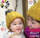 【日本製】良質 ニット帽 ボンボン ベビー ミックス 上質 ウール100% ニットキャップ 帽子 ニット帽レディース ビッ…