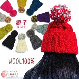 日本製 送料無料 ラッピング無料 ニット帽 ボンボンキャップ レディース メンズ キッズ ウール100 大きいサイズ ニットキャップ 親子 おそろい 秋 冬 ウール 帽子 大きめ 小さめ 子供 頭 大きい ペアルック かわいい カワイイ