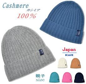 カシミア ニットキャップ 日本製 カシミヤ レディース メンズ キッズ ニット帽 プレゼント ワッチ あったかい おしゃれ シンプル 防寒 ニット ギフト 帽子 スキー帽 リブキャップ 子供 スキー スノボ お揃い 親子ペア 女性