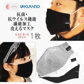 マスク 日本製 【1枚販売】抗ウイルス クレンゼ 立体 抗菌 コットン100% ウイルス対策 布マスク 小学生 アレルギー 洗える おしゃれ 子供用 洗えるマスク メンズ レディース キッズ サイズ調整 日本製マスク 通勤 通学 飛沫防止