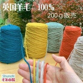 毛糸 ウール100% 10玉分(20g) 200g 英国羊毛100% 編み物 手編み かぎ針 棒針 あみもの 手編 ハンドメイト 織り物 たて糸 ウール うーる ボンボン ニット帽 ニット knit 手芸 まとめ買い wool 日本製 yarn 糸 家庭機