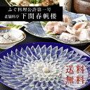 下関春帆楼 とらふぐ料理セット(4人前)