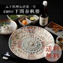 下関春帆楼 とらふぐ刺身セット(4人前)絵柄陶器皿