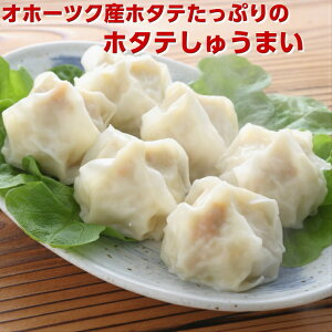 北海道 お取り寄せ 冷凍食品 おかず 点心 しゅうまい 北海道産ほたてのホタテしゅうまい(30g×6個入)電子レンジ 安心 安全 シュウマイ 焼売 ギフト グルメ おつまみ 惣菜